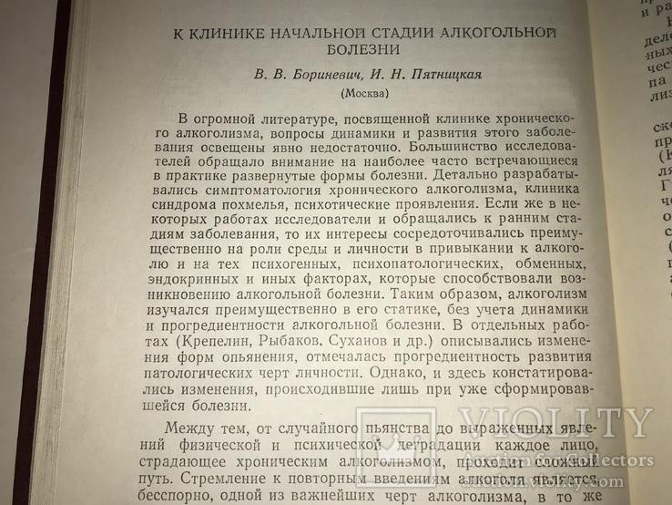 1959 Алкоголизм Книга для каждого дома Психиатрия, фото №9