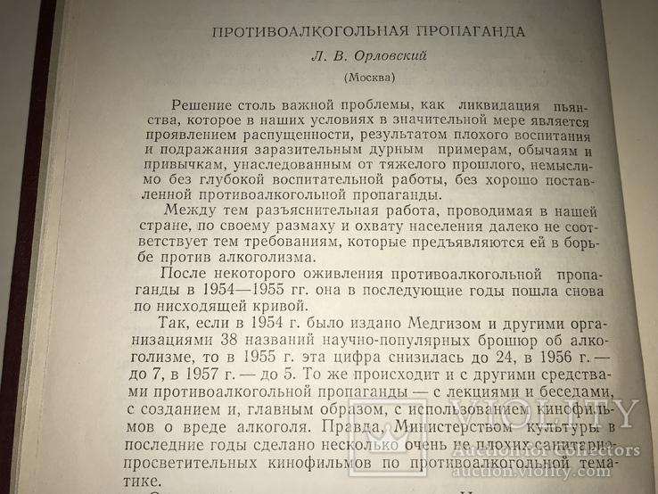 1959 Алкоголизм Книга для каждого дома Психиатрия, фото №10