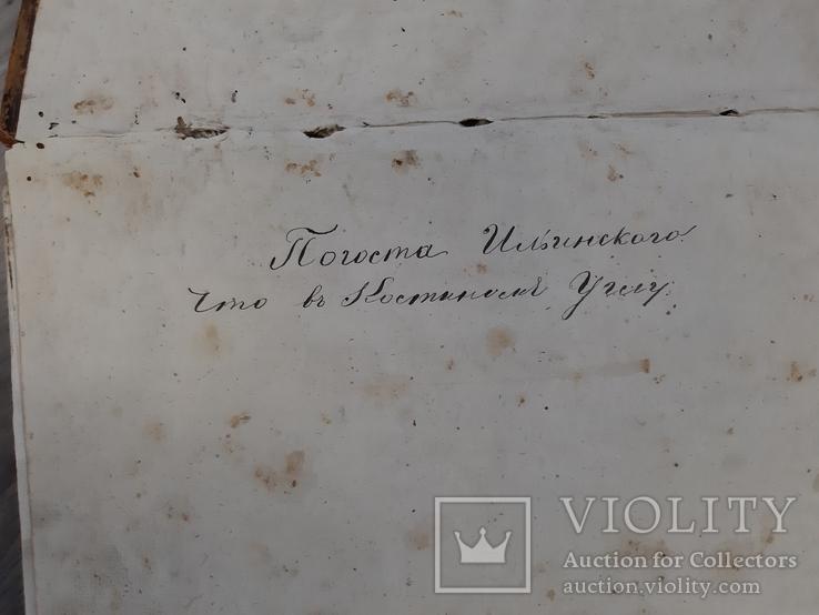 Минея 1763г, фото №11