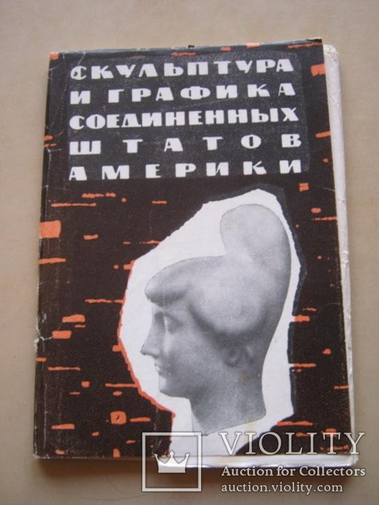 Набор открыток Скульптура и графика США, фото №3