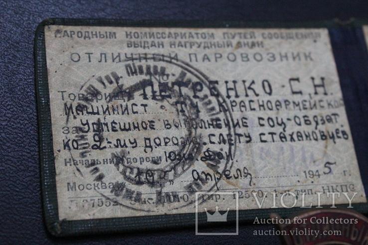 Знак отличный паровозник на документе, фото №7