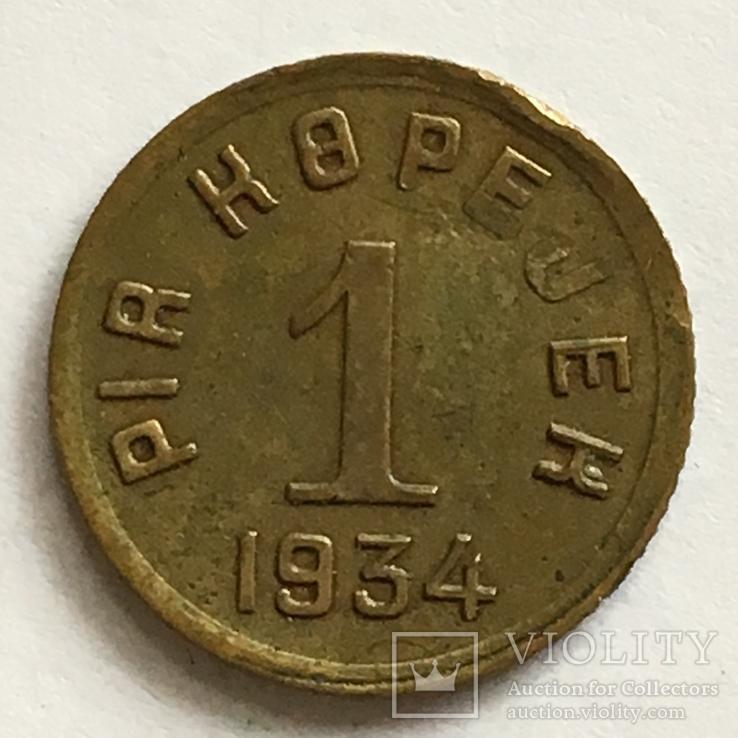 Тува, 1 копейка 1934 года