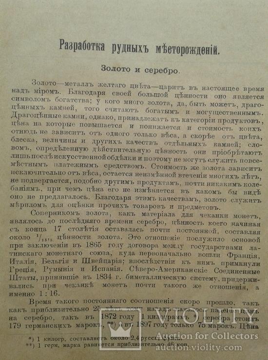 Добыча и обработка полезных ископаемых. С 158 рисунками. Полный перевод. 1902