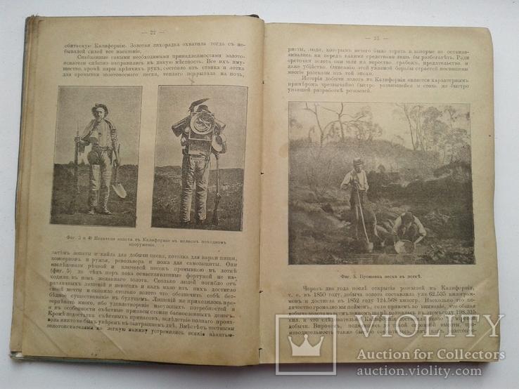 Добыча и обработка полезных ископаемых. С 158 рисунками. Полный перевод. 1902, фото №4