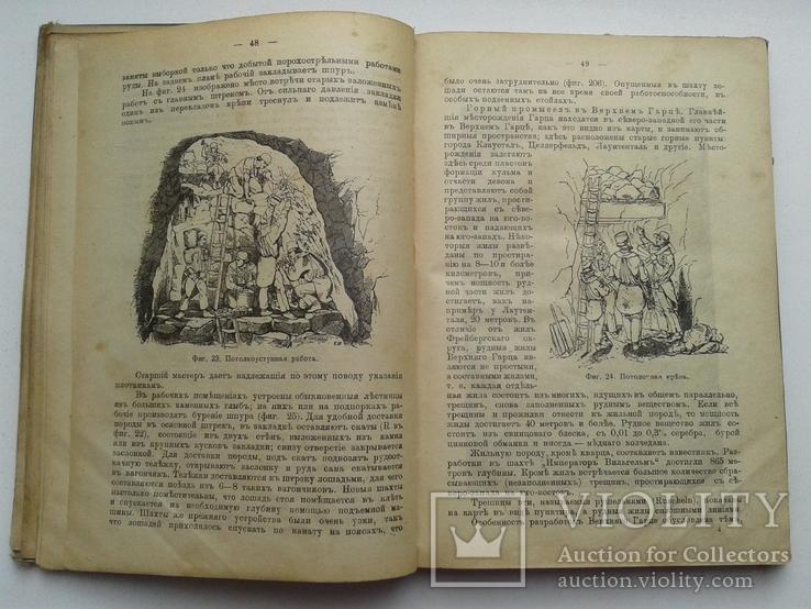 Добыча и обработка полезных ископаемых. С 158 рисунками. Полный перевод. 1902, фото №6