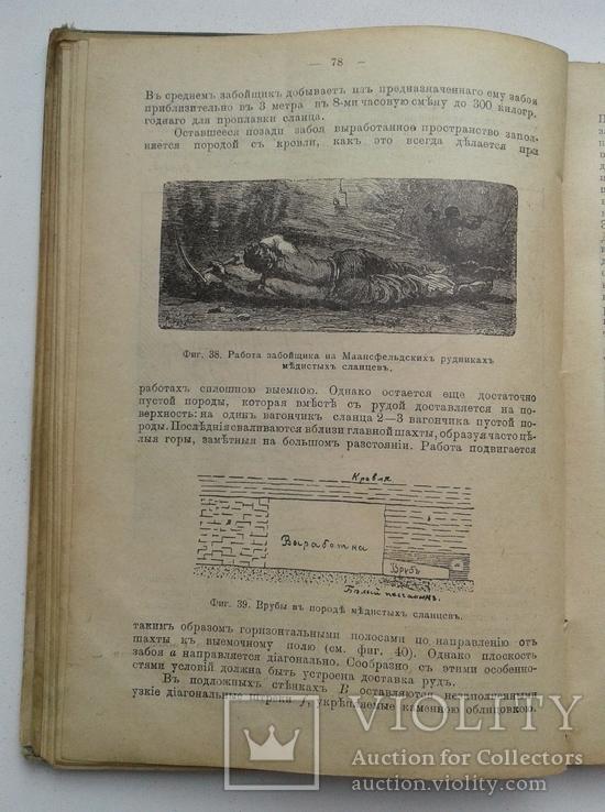 Добыча и обработка полезных ископаемых. С 158 рисунками. Полный перевод. 1902, фото №7