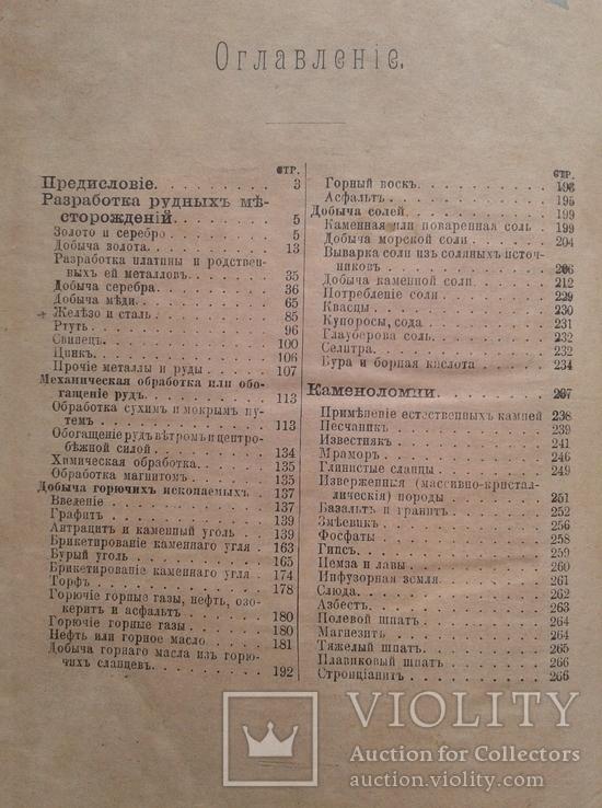 Добыча и обработка полезных ископаемых. С 158 рисунками. Полный перевод. 1902, фото №12
