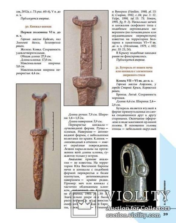 Скифские древности крима-Альбом одной коллекции, фото №3