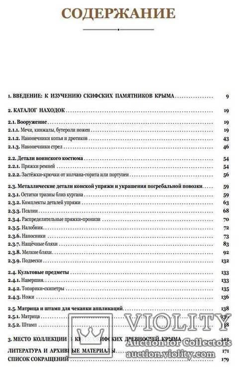Скифские древности крима-Альбом одной коллекции, фото №13