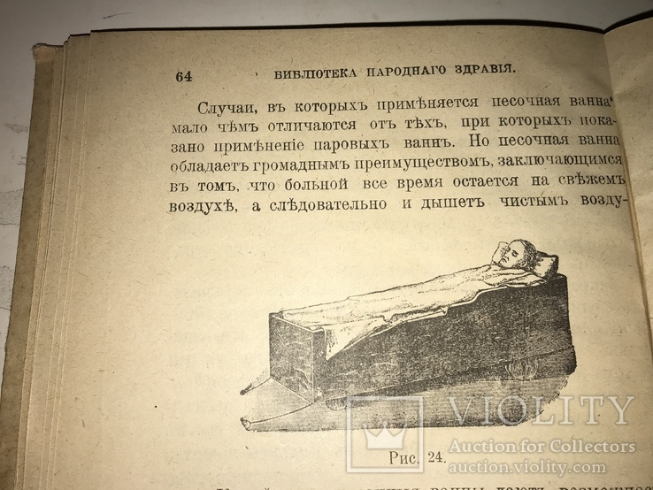 1900 Лечение Водой Народное Здоровья, фото №3