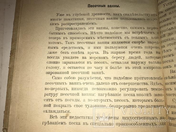 1900 Лечение Водой Народное Здоровья, фото №4