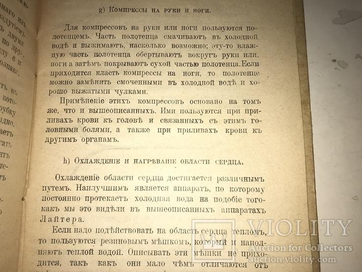 1900 Лечение Водой Народное Здоровья, фото №6