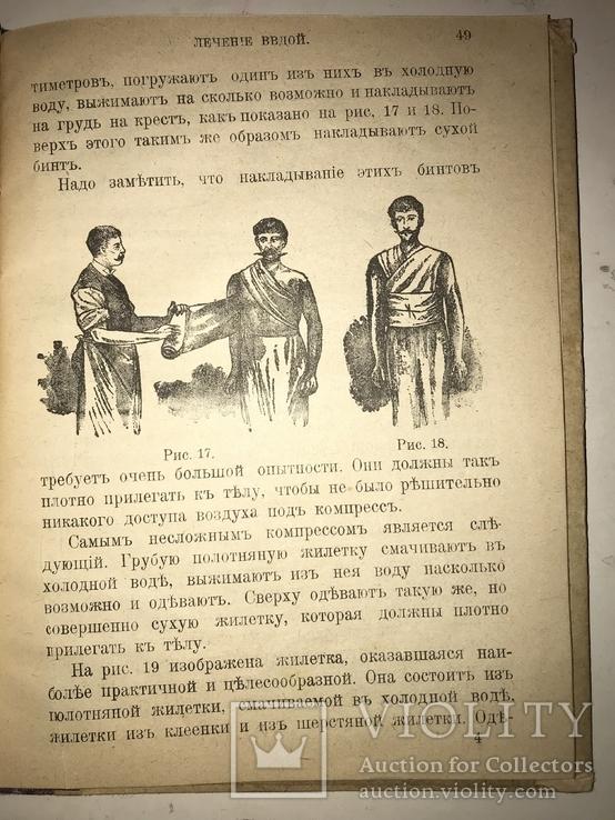 1900 Лечение Водой Народное Здоровья, фото №8