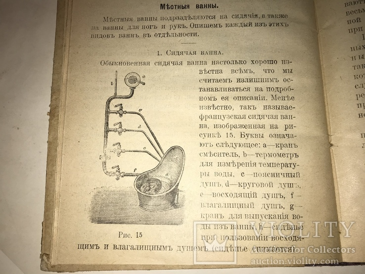1900 Лечение Водой Народное Здоровья, фото №9