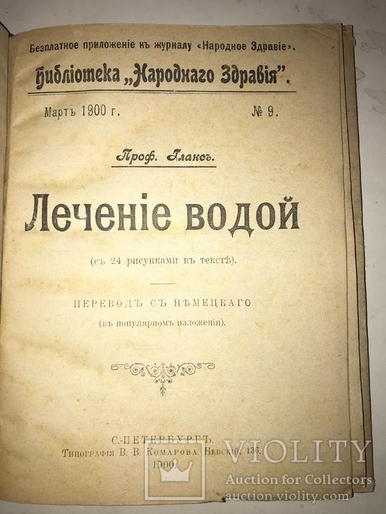 1900 Лечение Водой Народное Здоровья, фото №12