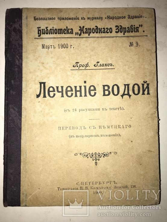 1900 Лечение Водой Народное Здоровья, фото №13