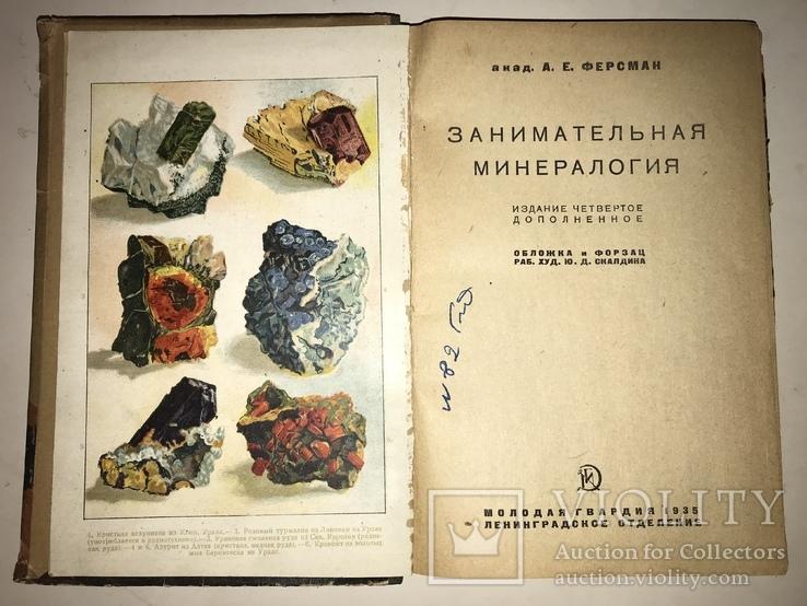 1935 Занимательна Минералогия Камни