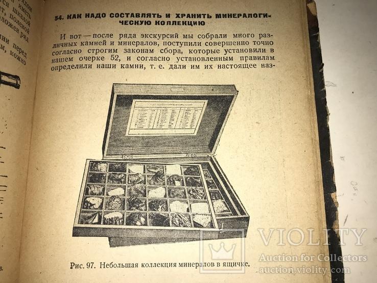 1935 Занимательна Минералогия Камни, фото №3
