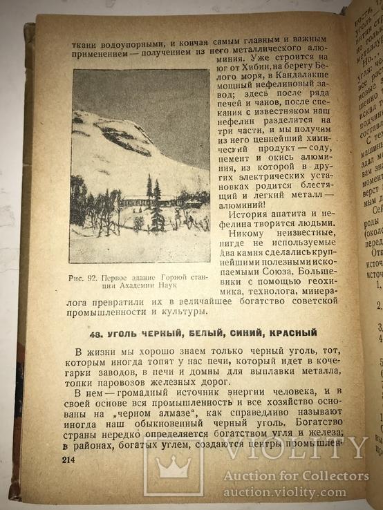 1935 Занимательна Минералогия Камни, фото №5