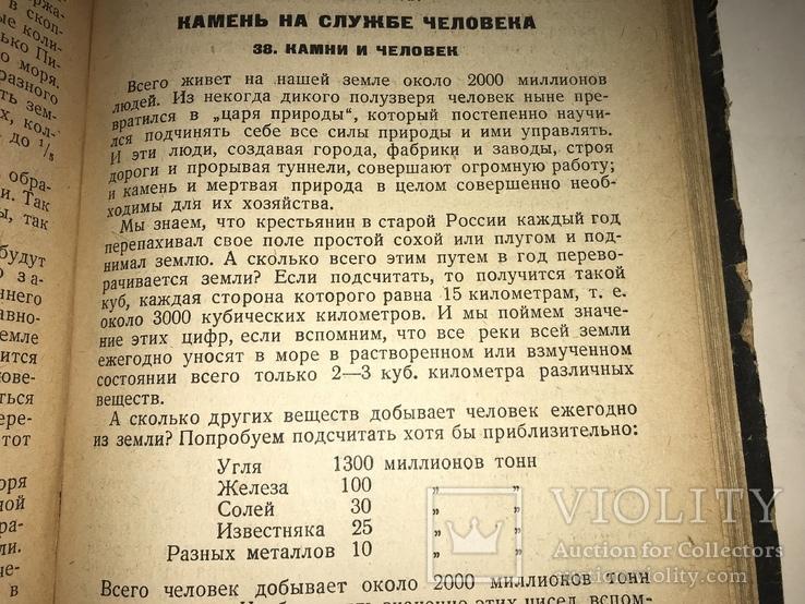1935 Занимательна Минералогия Камни, фото №6
