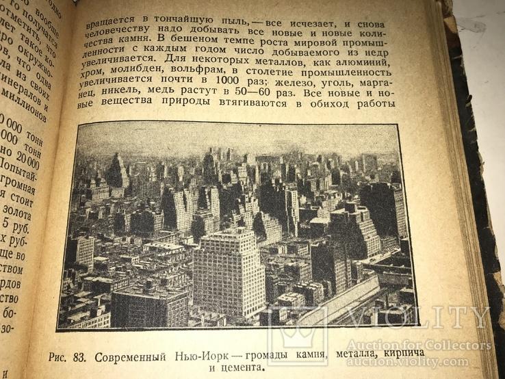 1935 Занимательна Минералогия Камни, фото №7