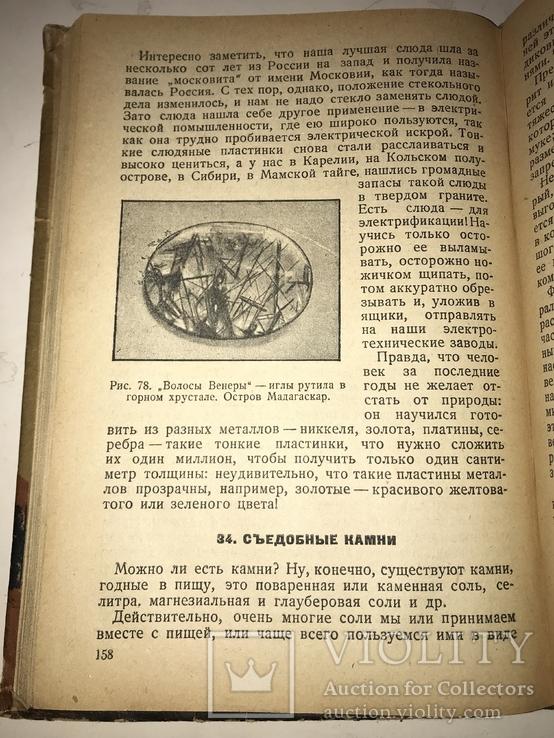 1935 Занимательна Минералогия Камни, фото №8