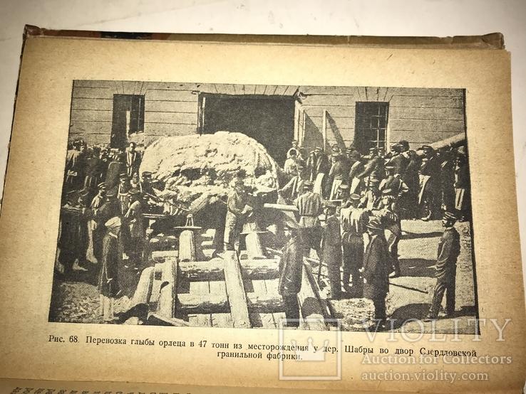 1935 Занимательна Минералогия Камни, фото №9