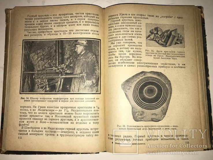 1935 Занимательна Минералогия Камни, фото №10