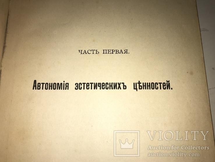 1911 Анатомия эстетических ценностей Философия Искусство