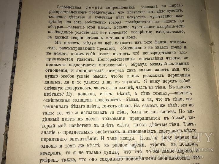 1911 Анатомия эстетических ценностей Философия Искусство, фото №4
