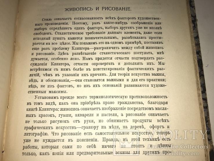 1911 Анатомия эстетических ценностей Философия Искусство, фото №6