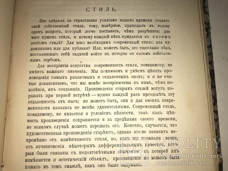 1911 Анатомия эстетических ценностей Философия Искусство, фото №9