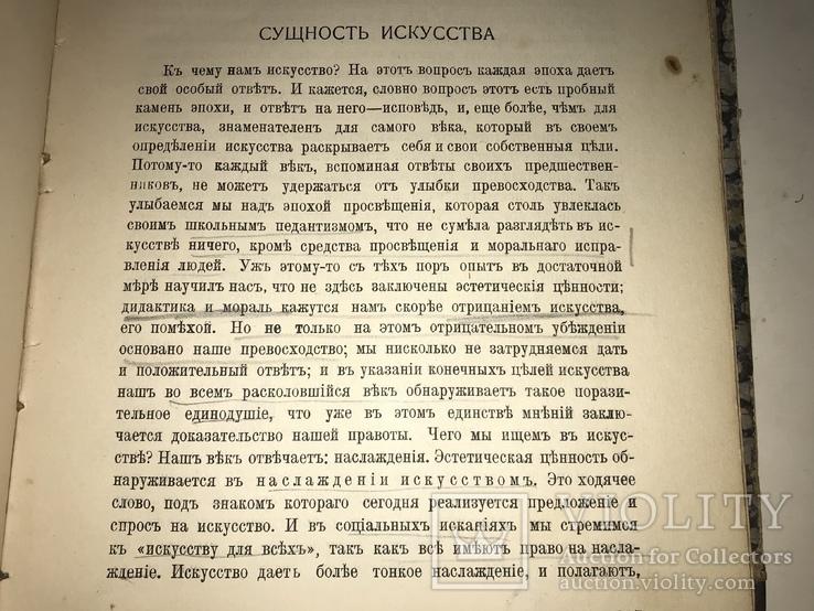 1911 Анатомия эстетических ценностей Философия Искусство, фото №10