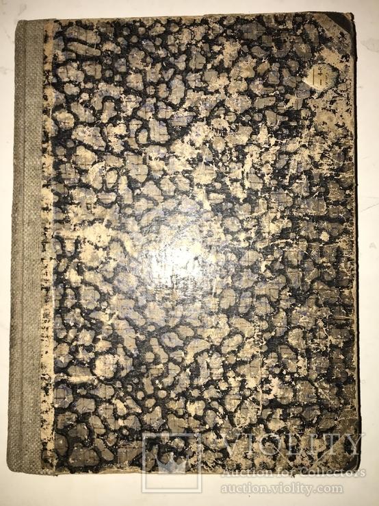 1911 Анатомия эстетических ценностей Философия Искусство, фото №11
