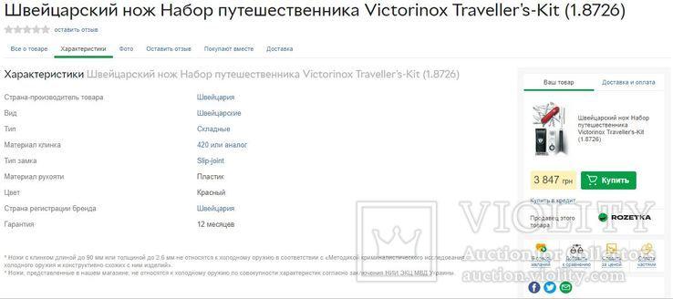 Мультитул Victorinox Treveller-Set kl. Red (1.8726) + 2 Фитнес браслета Adidas Fit Smart, фото №3
