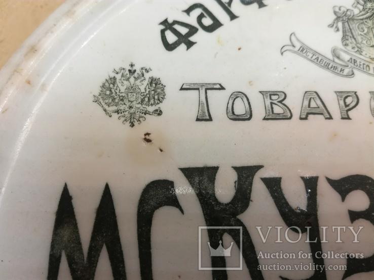 Рекламная тарелочка для денег М.С.Кузнецова Харьков Собственный дом., фото №5