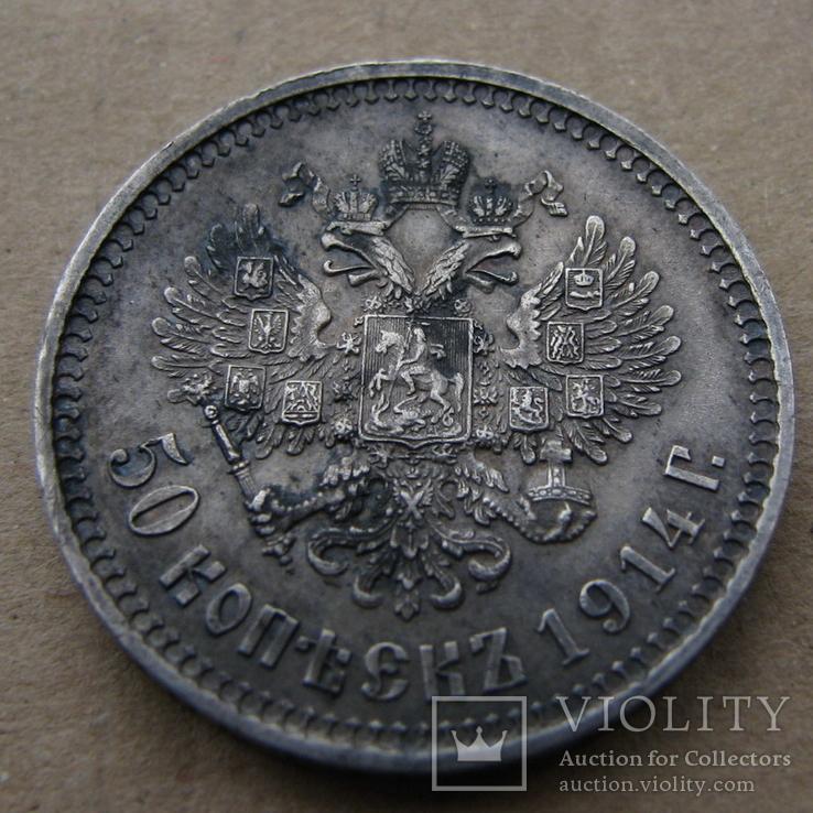 50 копеек 1914   ( Биткин- R ), фото №4