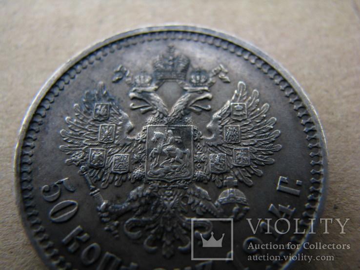 50 копеек 1914   ( Биткин- R ), фото №5