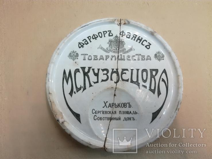 Рекламная тарелочка для денег М.С.Кузнецова Харьков Собственный дом., фото №10
