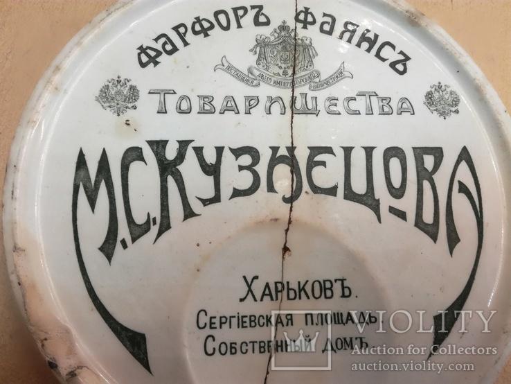 Рекламная тарелочка для денег М.С.Кузнецова Харьков Собственный дом., фото №2