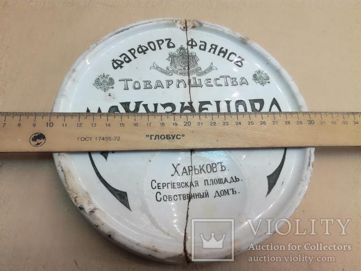 Рекламная тарелочка для денег М.С.Кузнецова Харьков Собственный дом., фото №12