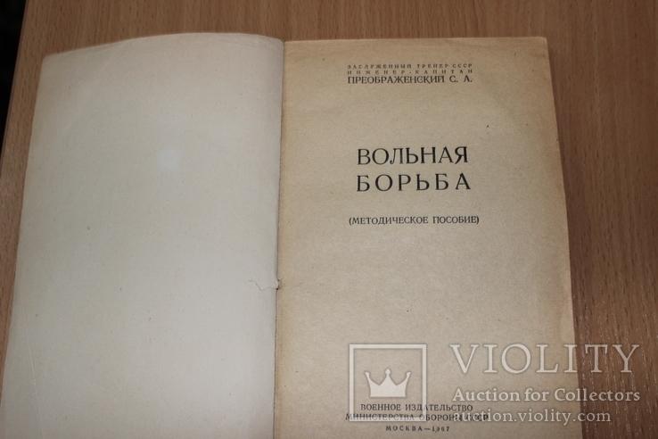 Вольная борьба Министерство обороны СССР 1967 год, фото №3