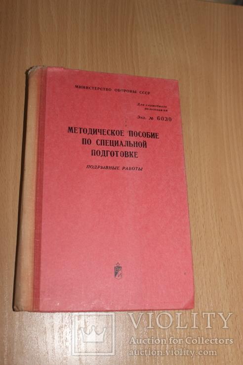 Подрывные работы  Министерство обороны 1971 год, фото №2