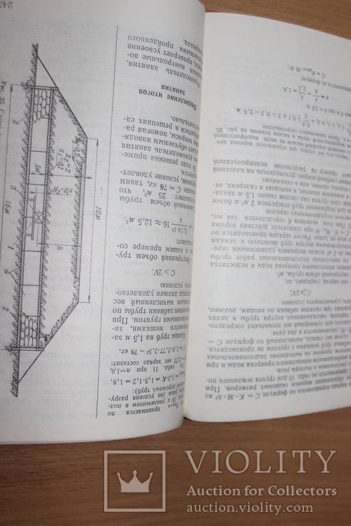 Подрывные работы  Министерство обороны 1971 год, фото №5