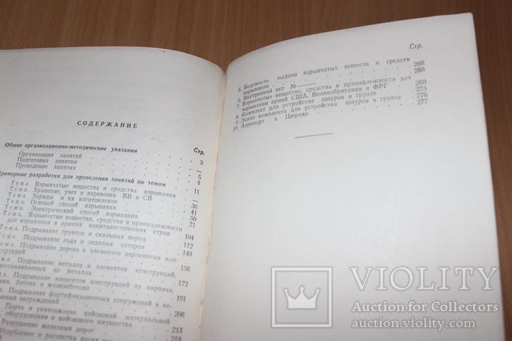 Подрывные работы  Министерство обороны 1971 год, фото №6