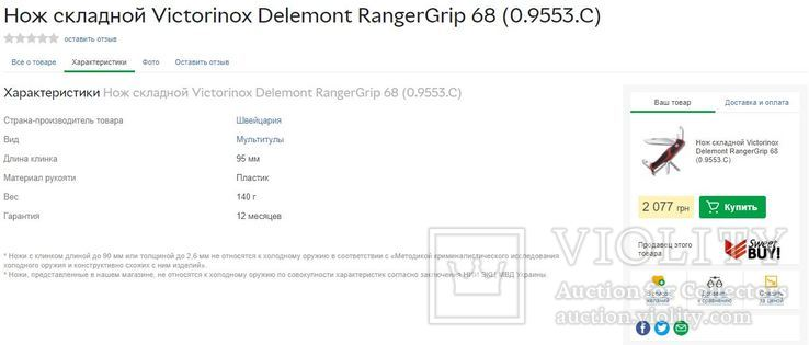 Швейцарский нож Victorinox Ranger Grip 68 (0.9553.C) + Фитнес браслет Adidas Fit Smart, фото №3