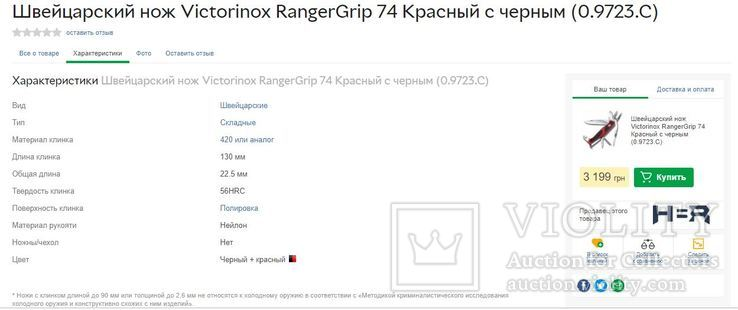 Швейцарский нож Victorinox Ranger Grip 74 0.9723.C + 2 Фитнес браслета Adidas Fit Smart, фото №3