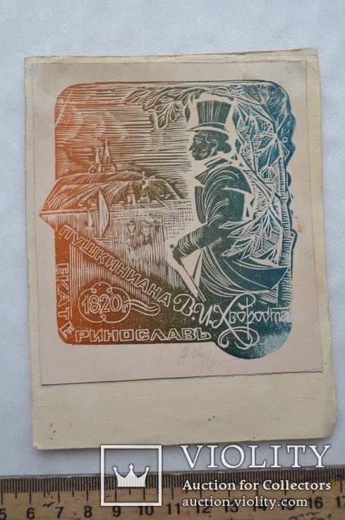 Пушкиниана. В.И Хворст. Екатеринославь ( печатная графика), фото №2