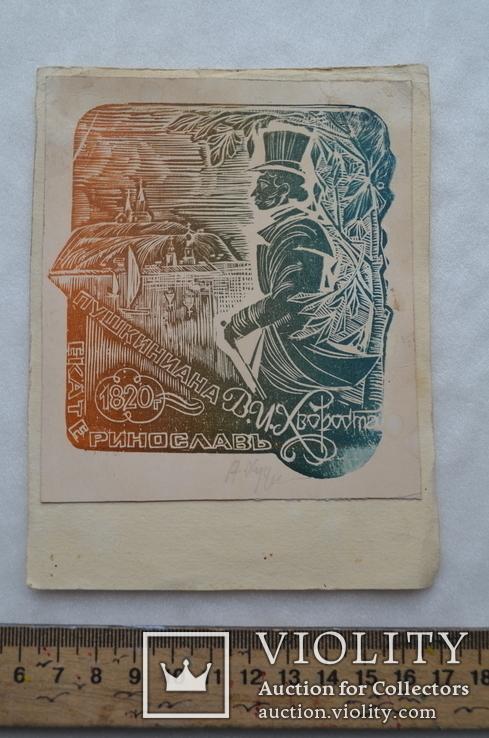 Пушкиниана. В.И Хворст. Екатеринославь ( печатная графика), фото №3