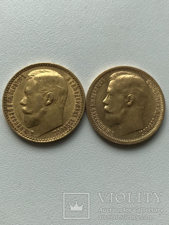 15 рублей 1897 года 2 штуки